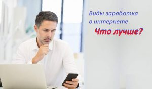 Проверенные виды заработка в интернете