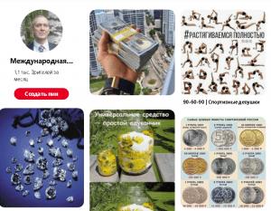 Пинтерест каталог идей