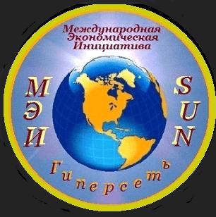 Международная Экономическая Инициатива