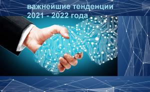 тренды для бизнеса в 2021-2022 году